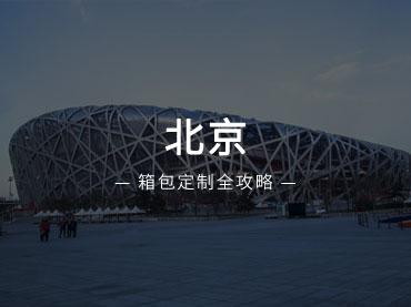 北京箱包定制