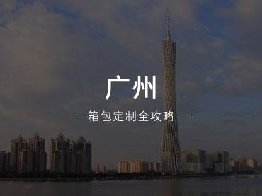 广州箱包定制