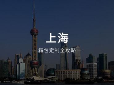 上海箱包定制