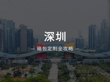 深圳箱包定制